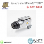 "KI-851-M1 บล๊อกลมกระแทก 3/8""ตรงBUTTERFLY รุ่น K271-KI851 ยี่ห้อ K2700 KUANI"