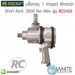 บล็อกลม 1″ Impact Wrench รุ่น RC2439 Short Anvil, 2600 Nm Max Relliable Truck / Bus Pistol ยี่ห้อ RODCRAFT (GEM)