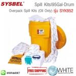 ชุดซับสารเคมีชนิดน้ำมัน ประจำจุด Spill Kits|95Gal-Drum Overpack Spill Kits (Oil Only) รุ่น SYK952