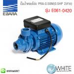 ปั๊มน้ำหอยโข่ง PRA-0.50M (0.5HP 2 สาย) รุ่น E061-0420 ยี่ห้อ EBARA (JP)