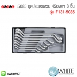 5085 ชุดประแจแหวน 45องศา 8 ชิ้น รุ่น F131-5085 ยี่ห้อ F1300 FORCE