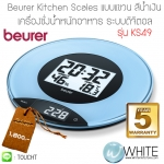 เครื่องชั่งน้ำหนักอาหาร ระบบดิจิตอล แบบแขวนมีนาฬิกา สีน้ำเงิน Beurer Kitchen Scales รุ่น KS49 รับประกัน 5 ปี (KS49E) by WhiteMKT