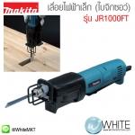 เลื่อยไฟฟ้าเล็ก (ใบจิกซอว์) รุ่น JR1000FT ยี่ห้อ Makita (JP) RECIPRO SAW 340W