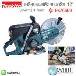 """เครื่องยนต์ตัดคอนกรีต 12"""" (305mm.) 4 จังหวะ รุ่น EK7650H ยี่ห้อ Makita (JP) 76cc Petrol Disc Cutter / Stone Cutter MM4"""