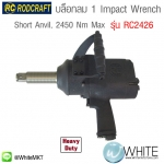 บล็อกลม 1″ Impact Wrench รุ่น RC2426 Short Anvil, 2450 Nm Max Access to Wheel Nuts ยี่ห้อ RODCRAFT (GEM)