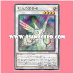 18SP-JP107 : Herald of the Arc Light / Arc Declarer (Common)