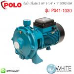 """ปั้มน้ำ 2ใบพัด 2 HP 1-1/4"""" X 1"""" SCM2-60A รุ่น P041-1030 ยี่ห้อ Polo (Ch)"""