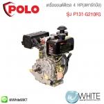 เครื่องยนต์ดีเซล 4 HP(สตาร์ทมือ) รุ่น P131-H170FD ยี่ห้อ Polo