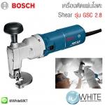 เครื่องตัดแผ่นโลหะ รุ่น GSC 2.8 Shear ยี่ห้อ BOSCH (GEM)