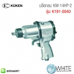 บล๊อกลม KW-14HP-2 รุ่น K191-0040 ยี่ห้อ K1900 KUKEN