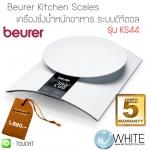 เครื่องชั่งน้ำหนักอาหาร ระบบดิจิตอล Beurer Kitchen Scales รุ่น KS44 รับประกัน 5 ปี (KS44) by WhiteMKT