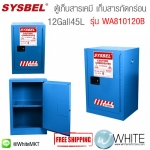 ตู้เก็บสารเคมี สำหรับเก็บสารกัดกร่อน Safety Cabinet|Corrosive Cabinet (12Gal|45L) รุ่น WA810120B