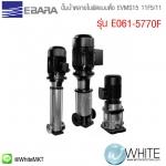 ปั๊มน้ำหลายใบพัดแบบตั้ง EVMS15 11F5/11 รุ่น E061-5770F ยี่ห้อ Ebara (JP)
