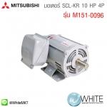 มอเตอร์ SCL-KR 10 HP 4P รุ่น M151-0096 ยี่ห้อ MITSUBISHI