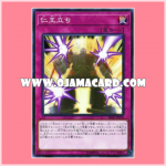 SR06-JP038 : Rise to Full Height / Daunting Stance (Common)
