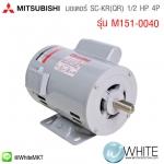 มอเตอร์ SC-KR(QR) 1/2 HP 4P รุ่น M151-0040 ยี่ห้อ MITSUBISHI
