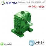 เกียร์ทดรอบ PR-25 1/30 (CTB/BSS-100) รุ่น C051-1950 ยี่ห้อ CHENTA