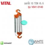รอกโซ่ 10 TON VL-5 รุ่น V041-0140 ยี่ห้อ V0400 VITAL