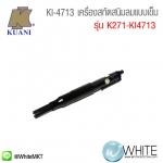 KI-4713 เครื่องสกัดสนิมลมแบบเข็ม รุ่น K271-KI4713 ยี่ห้อ K2700 KUANI