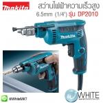 """สว่านไฟฟ้าความเร็วสูง 6.5mm (1/4"""") รุ่น DP2010 ยี่ห้อ Makita (JP) HIGH SPEED DRILL 370W"""