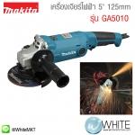 """เครื่องเจียร์ไฟฟ้า 5"""" 125 mm รุ่น GA5010 ยี่ห้อ Makita (JP) Angle Grinder"""
