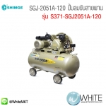 SGJ-2051A-120 ปั้มลมขับสายพาน2HP120L-1PH รุ่น S371-SGJ2051A-120 ยี่ห้อ S3700 SHIMGE