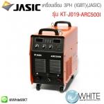 เครื่องเชื่อม 3PH (IGBT)(JASIC) รุ่น KT-J019-ARC500I ยี่ห้อ KT-JASIC
