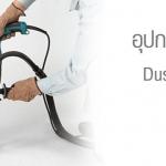 อุปกรณ์ดูดฝุ่นและอื่นๆ Dust Extraction Others