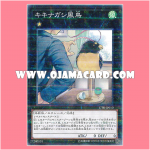 17PR-JP010 : Disdainful Bird of Paradise (Normal Parallel Rare)