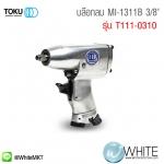 """บล๊อกลม MI-1311B 3/8"""" รุ่น T111-0310 ยี่ห้อ T1100 TOKU"""