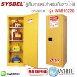 ตู้เก็บสารเคมีสำหรับเก็บสารไวไฟ Safety Cabinet|Flammable Cabinet(22Gal/83L) รุ่น WA810220