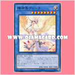 17PR-JP004 : Vennu, Bright Bird of Divinity (Common)