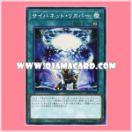 ST18-JP021 : Cynet Recover / Cybenet Recover (Super Rare)