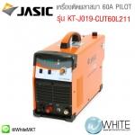 เครื่องตัดพลาสมา 60A PILOT CUT60L211 1PH รุ่น KT-J019-CUT60L211 ยี่ห้อ KT-JASIC