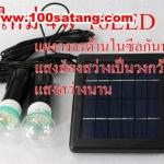 (383-001)รุ่นใหม่ ไฟพลังงานแสงอาทิตย์โซล่าเซลล์ 16LED แบบหลอด