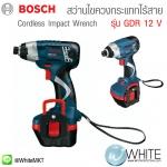 สว่านไขควงกระแทกไร้สาย รุ่น GDR 12 V Cordless Impact Wrench ยี่ห้อ BOSCH (GEM)