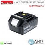 แบตตารี่ BL1830B 18V (TT) วัดกระแส รุ่น MP632G12-3 ยี่ห้อ Makita (JP)