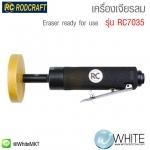 เครื่องเจียรลม รุ่น RC7035 Sticker & Adhesive Remover, aluminium Eraser ready for use ยี่ห้อ RODCRAFT (GEM)