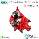 """เครื่องต๊าปเกลียว 2R4 (1 1/4"""") มือ รุ่น R021-0110 ยี่ห้อ REX"""