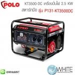 KT3500-DC เครื่องปั่นไฟ 2.5 KW สตาร์ทมือ รุ่น P131-KT3500DC ยี่ห้อ Polo (Ch)