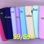 (436-422)เคสมือถือซัมซุง Case Samsung S9 เคสนิ่มคลาสสิค