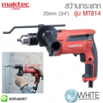 สว่านกระแทก รุ่น MT814 ยี่ห้อ Maktec (JP) Hammer Drills