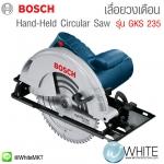 เลื่อยวงเดือน รุ่น GKS 235 Hand-Held Circular Saw ยี่ห้อ BOSCH (GEM)