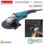 """เครื่องเจียร์ไฟฟ้า 9"""" 230 MM รุ่น GA9020 ยี่ห้อ Makita (JP) Angle Grinder"""