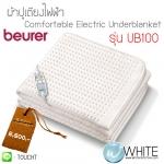 ผ้าปูเตียงไฟฟ้า รุ่น UB100 Beurer Comfortable Electric Underblanket (UB100) by WhiteMKT