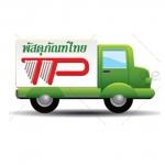 ส่งโดย พัสดุภัณฑ์ไทย