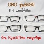 แว่นตา ONO รุ่น 6495 กรอบเหลี่ยมพลาสติก ขาโลหะออกแบบคล้ายแว่น Super (size 55)