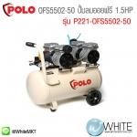OFS5502-50 ปั้มลมออยฟรี 1.5HP 2หัว 50L รุ่น P221-OFS5502-50 ยี่ห้อ P2200 POLO(AIR COMPRESSOR)