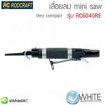 เลื่อยลม mini saw 145 mm รุ่น RC6040RE Very compact ยี่ห้อ RODCRAFT (GEM)