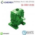 เกียร์ทดรอบ PA-12 1/60 (CTA-50) รุ่น C051-0120 ยี่ห้อ CHENTA